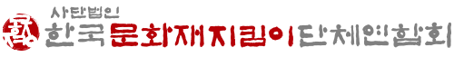 (사)한국문화재지킴이단체연합회
